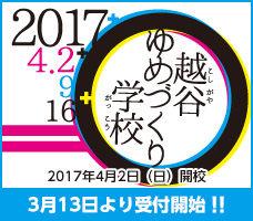 2017_yumezukuri